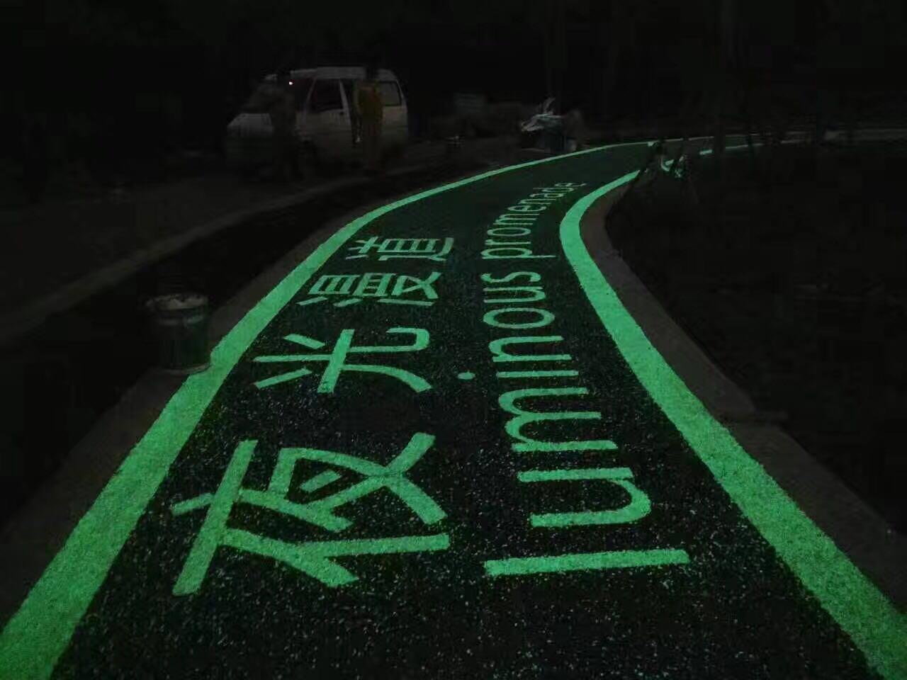 夜光塑胶跑道