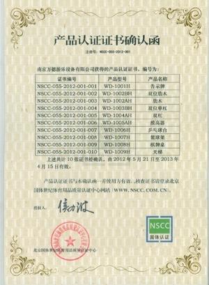 产品认证证书确认函