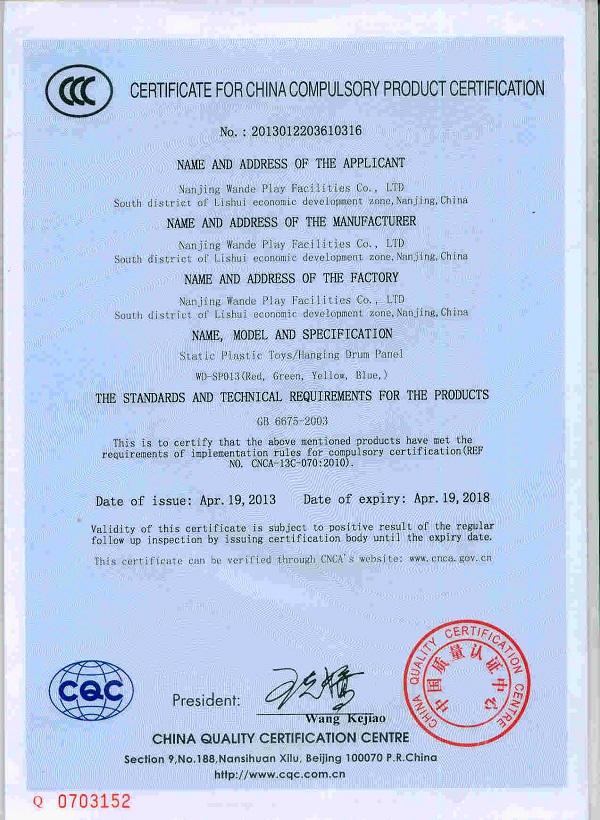 中国质量认证中心证书
